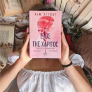 «Το έτος της Χαρίτος» είναι το νέο βιβλίο που θα καθηλώσει το αναγνωστικό κοινό