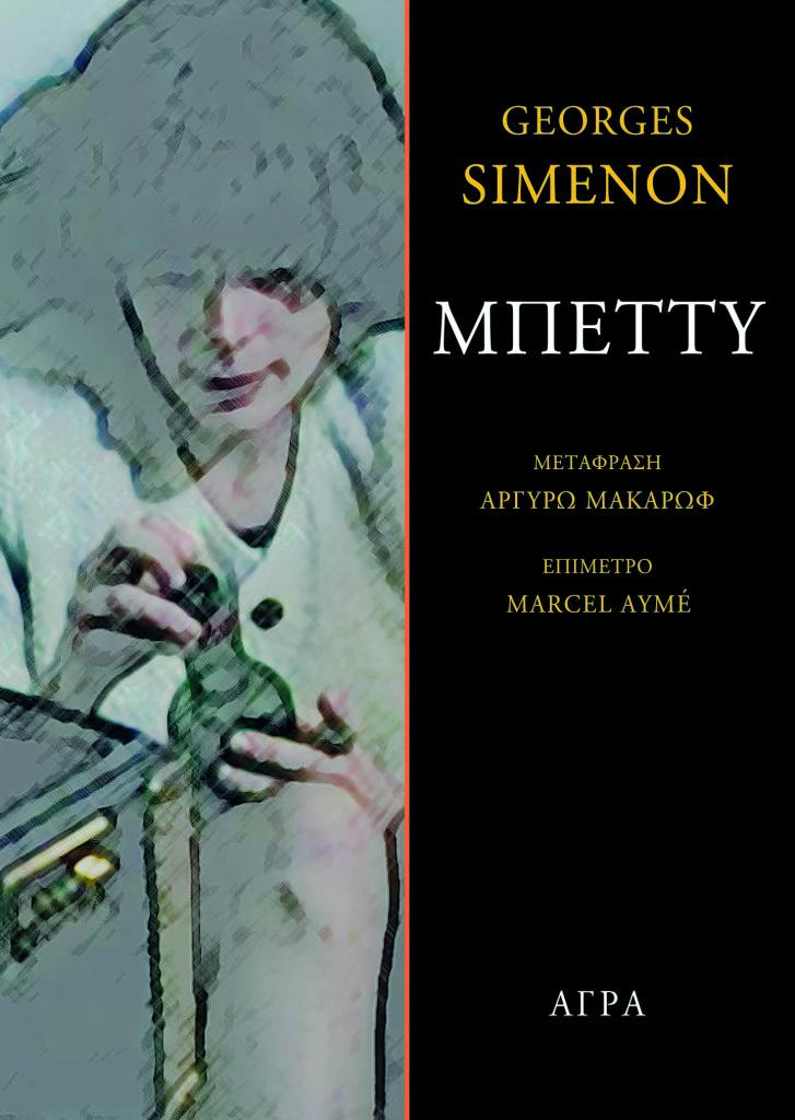 Simenon_BETTY_12.2X17_new.indd