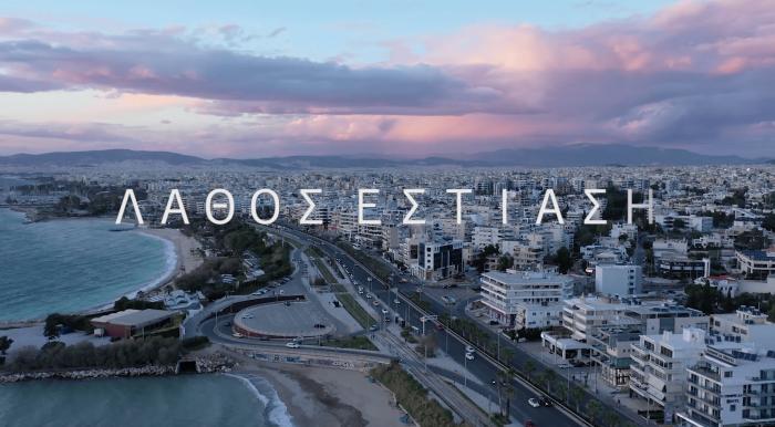 Ένα ντοκιμαντέρ για την εστίαση και τους πρωταγωνιστές της – τους ιδιοκτήτες της