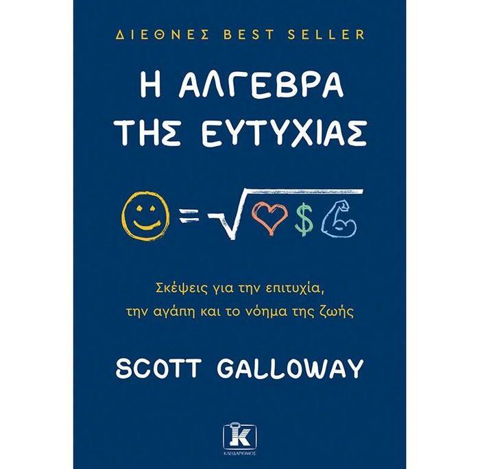 Αυτά τα 5 βιβλία θα σε βοηθήσουν να καταλάβεις τη ζωή λίγο καλύτερα_1