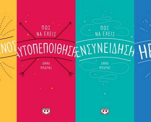 Διαβάσαμε: 4 βιβλία με συμβουλές και τεχνικές για να νιώθουμε καλύτερα