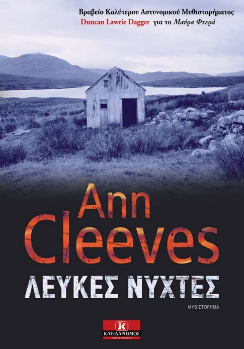 Λευκές νύχτες της Ann Cleeves Savoir Ville