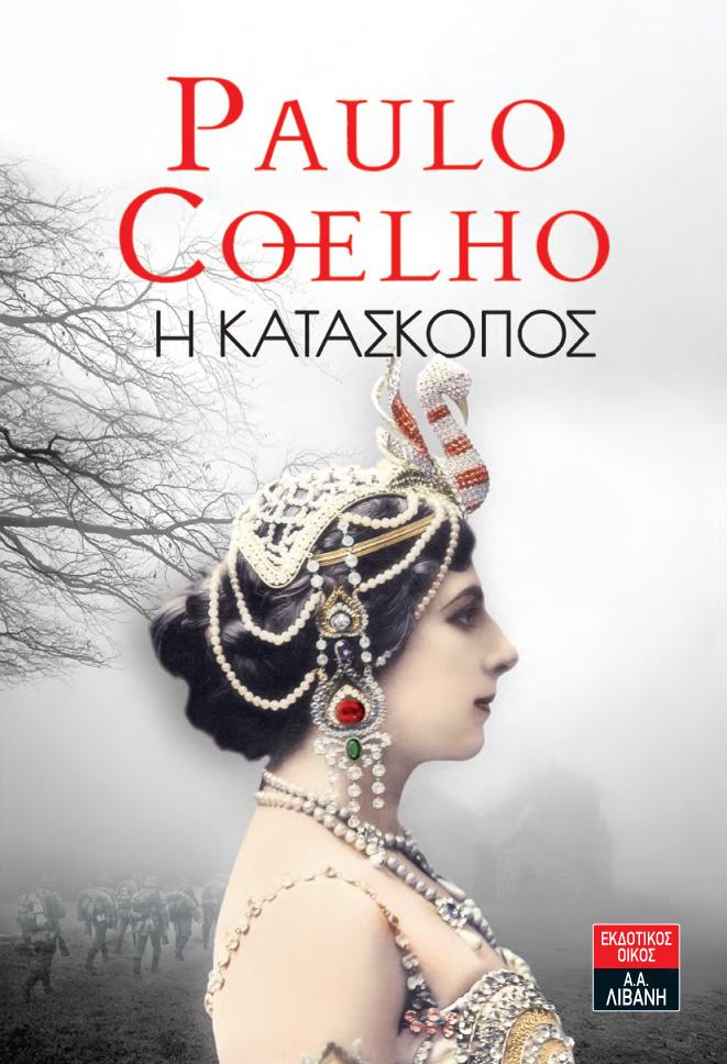 Διαβασαμε: Η κατασκοποςτου Paulo Coelho