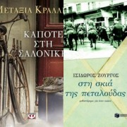 5 βιβλία που η υπόθεσή τους διαδραματίζεται στη Θεσσαλονίκη