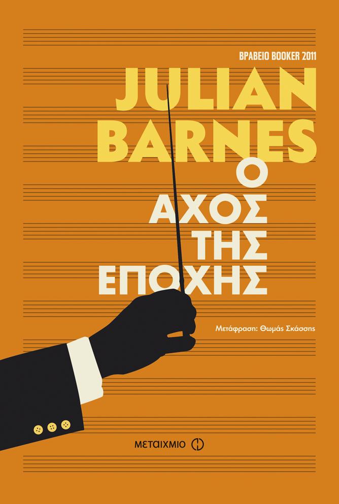 Διαβασαμε: Ο αχος της εποχης / Julian Barnes