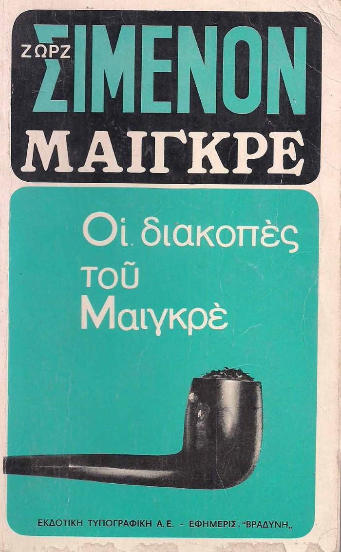 exlibris-oldbooks.gr