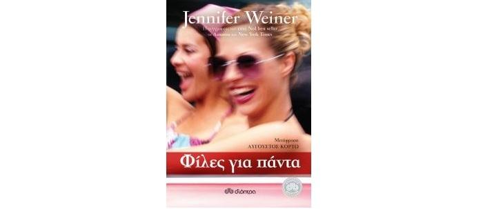 Οι ταινίες και τα βιβλία που μας δείχνουν την ουσιαστική γυναικεία φιλία