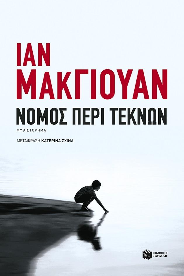 Νομος περι Τεκνων του Ian MacΕwan