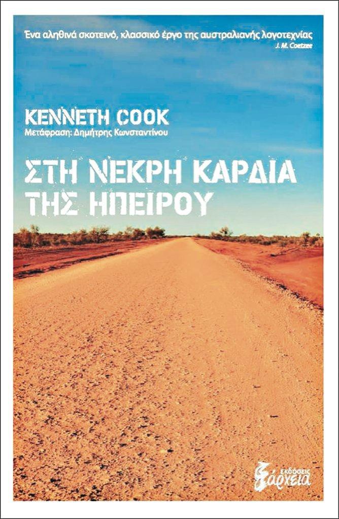 """""""Στη νεκρη καρδια της Ηπειρου"""" του Kenneth Cook"""