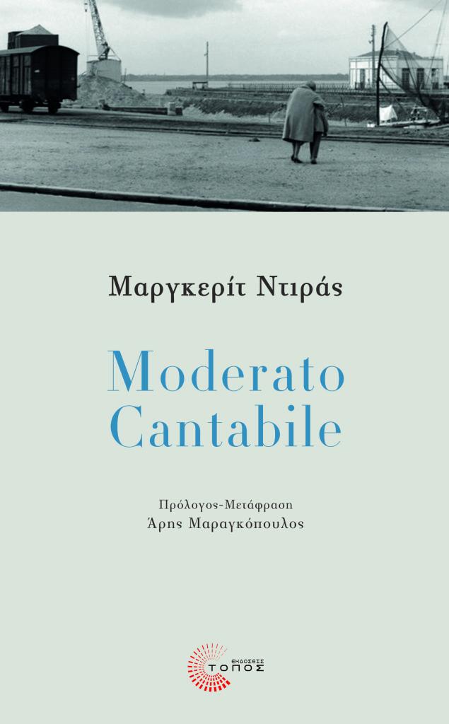 Διαβασαμε: Moderato Cantabile | Marguerite Duras