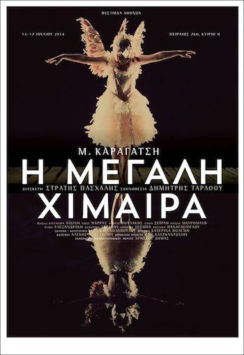 μεγάλη_χίμαιρα_αφίσα