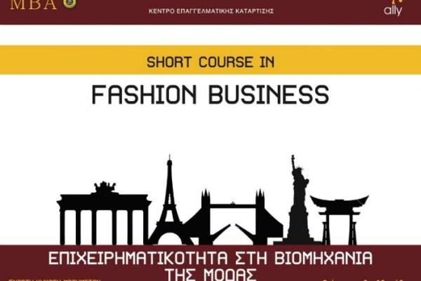 Το πρωτο Fashion Business Course για την επιχειρηματικοτητα στη βιομηχανια της μοδας