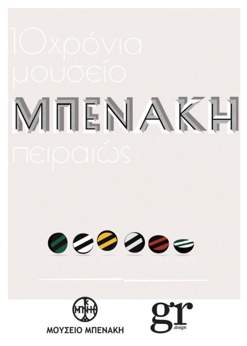 H αφίσα του Π. επιλέχθηκε και παρουσιάσθηκε στο Μουσείο Μπενάκη. http://grdmagazine.gr/mousio-mpenaki/