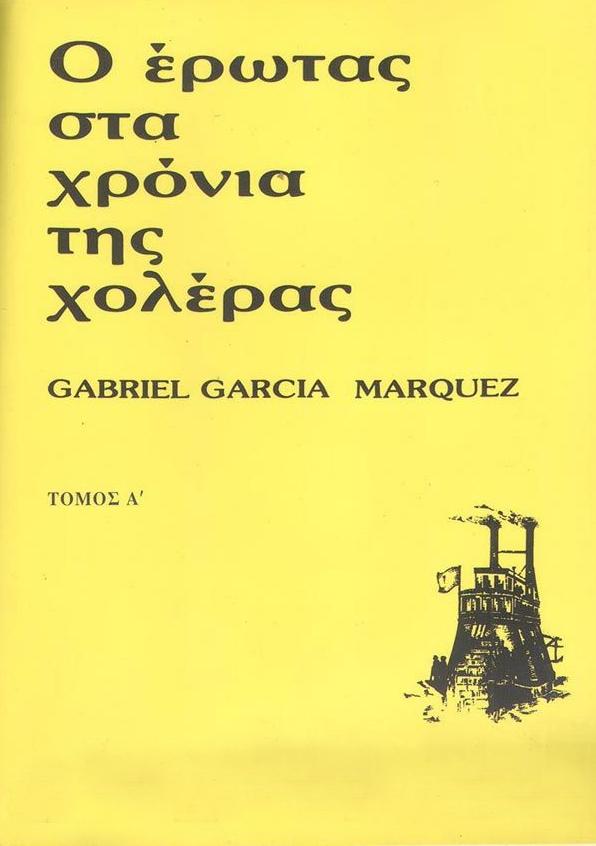 ''Ο ερωτας στα χρονια της χολερας'' του Gabriel Garcia Marquez savoirville.gr