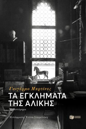 https://www.patakis.gr/product/504108/vivlia-logotexnia-ellhnikh-logotexnia/H-psixa-ekeinou-tou-kalokairiou/