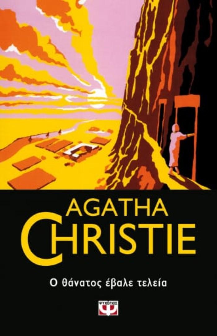 5 βιβλία της Agatha Christie που θα σε καθηλώσουν