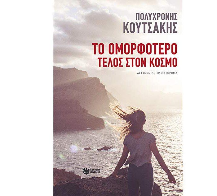 5 βιβλία των εκδόσεων Πατάκη για να συντροφεύσουν το καλοκαίρι μας
