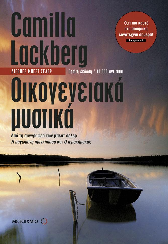 """""""Οικογενειακα Μυστικα"""" της Camilla Lackberg savoirville.gr"""