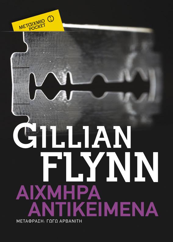 «Αιχμηρα Αντικειμενα», της Gillian Flynn