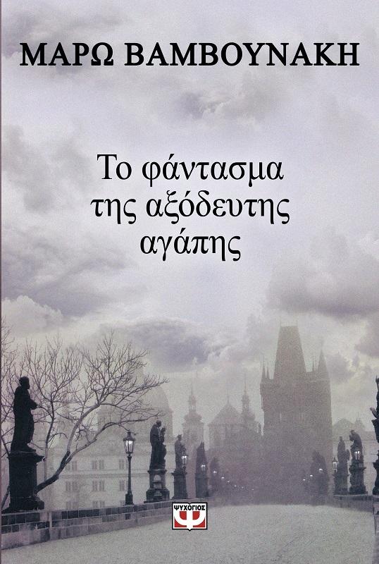 Το φάντασμα της αξόδευτης αγάπης», της Μάρως Βαμβουνάκη Savoir Ville