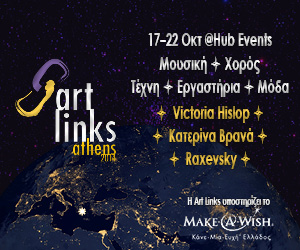 ART LINKS ATHENS 2014