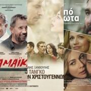Αγαπημένα soundtracks ελληνικών ταινιών