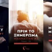 Διαβάσαμε την τριλογία Manhattan της Τατιάνας Τζινιώλη και σου την κάνουμε δώρο