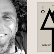 Ο Στέφανος Ξενάκης κυκλοφόρησε το πρώτο του βιβλίο και είναι γεμάτο με σοφίες για τη ζωή