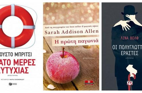 Τρία βιβλία να διαβάσεις μέχρι τα Χριστούγεννα