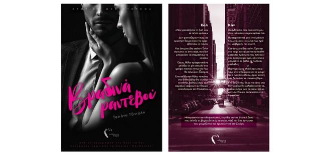 """Η Τατιάνα Τζινιώλη μας αποκαλύπτει συμβαίνει στο """"backstage'' της συγγραφής ενός βιβλίου"""