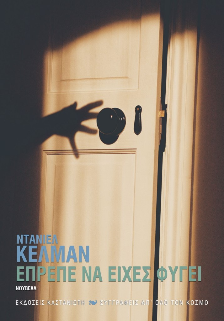 kelman_fyge-6159-9