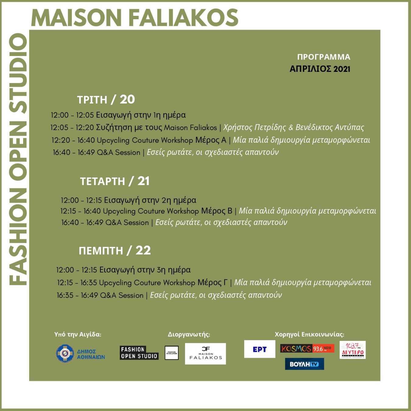 Το πρώτο ελληνικό Fashion Open Studio ανοίγει τις πόρτες του
