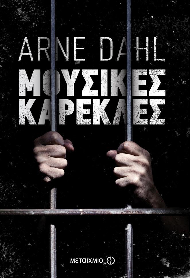 mousikes-karekles_arne-dahl