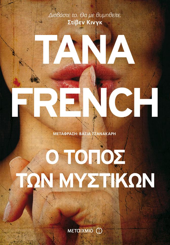 Tana French_o_topos_ton_mistikon_140x205_02