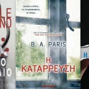 Διαβάσαμε: τρία αστικά ψυχολογικά θρίλερ από γυναίκες συγγραφείς
