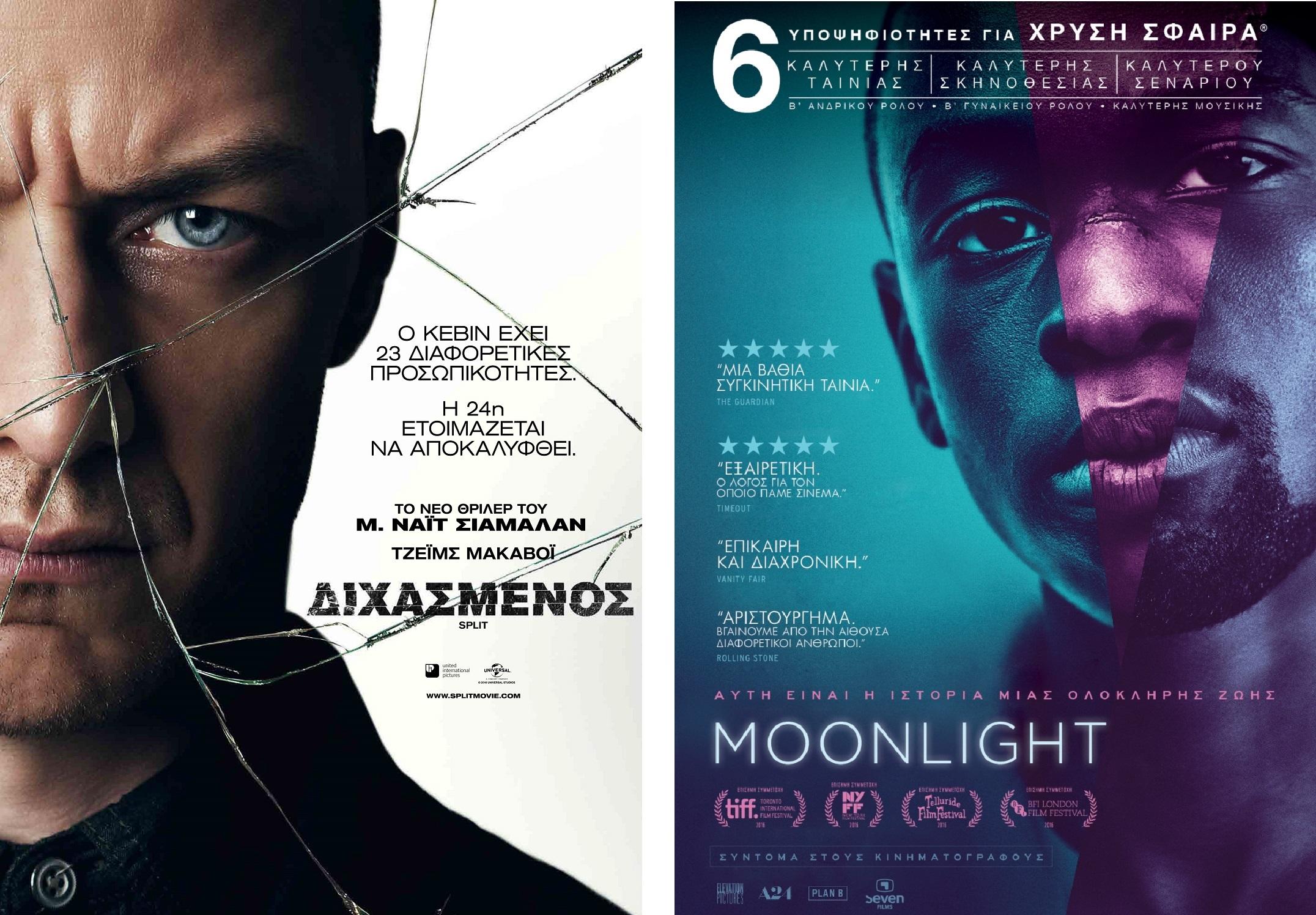 split_moonlight_poster