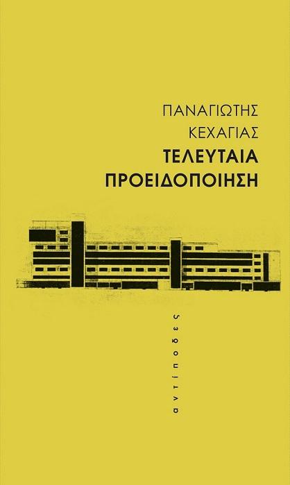teleftaiaproeidopoihsh