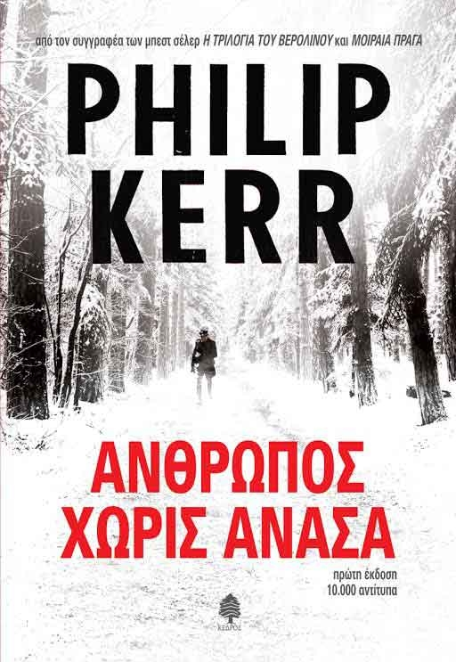 Διαβασαμε: Ανθρωπος χωρις ανασα | Philip Kerr