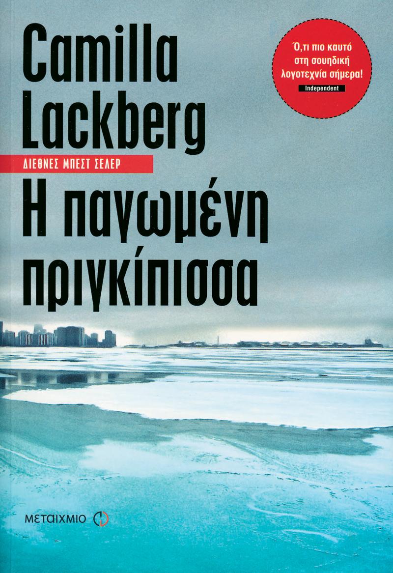 σκανδιναβική αστυνομική λογοτεχνία