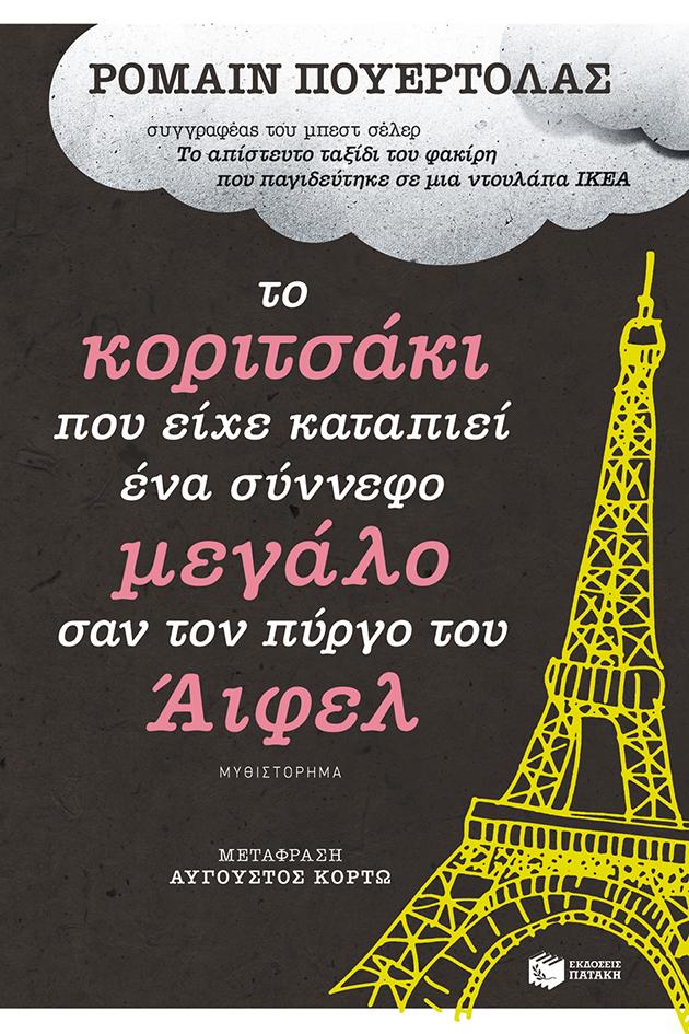 cover_to_koritsi_poy_eixe_katapiei_ena_synnefo