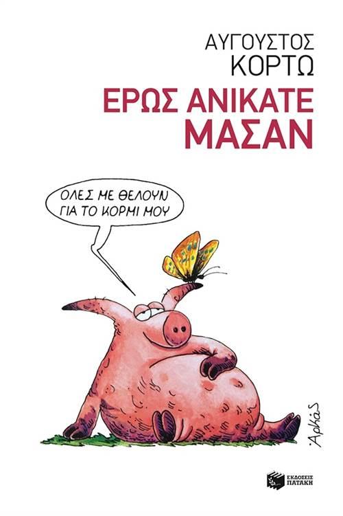 eros_anikate_masan