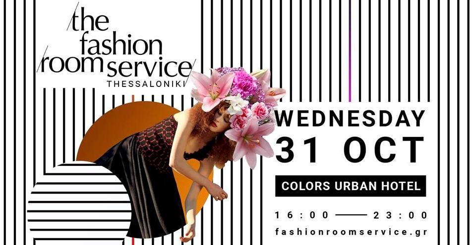 Όλα όσα πρέπει να ξέρεις για τον διαγωνισμό του Fashion Room Service