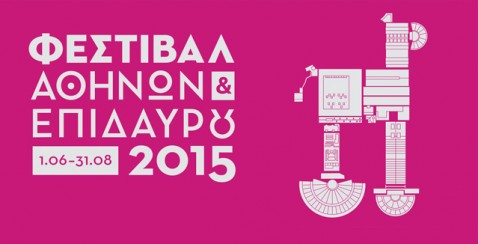 festival_athinon_epidavrou-478x244