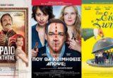 3 γαλλικές κωμωδίες που πρέπει να δεις αυτό το καλοκαίρι