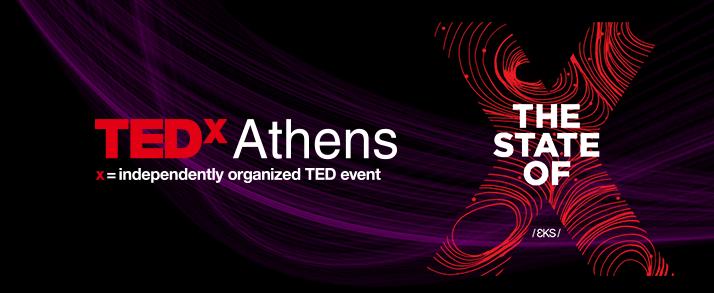 Το Food Experience του φετινού TedX Athens δεν έχει να κάνει μόνο με το φαγητό