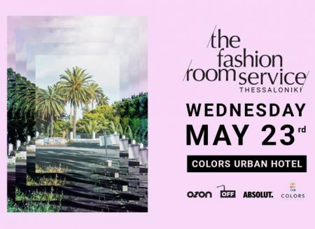 """Το Fashion Room Service """"μεταφέρεται"""" στη Θεσσαλονίκη"""