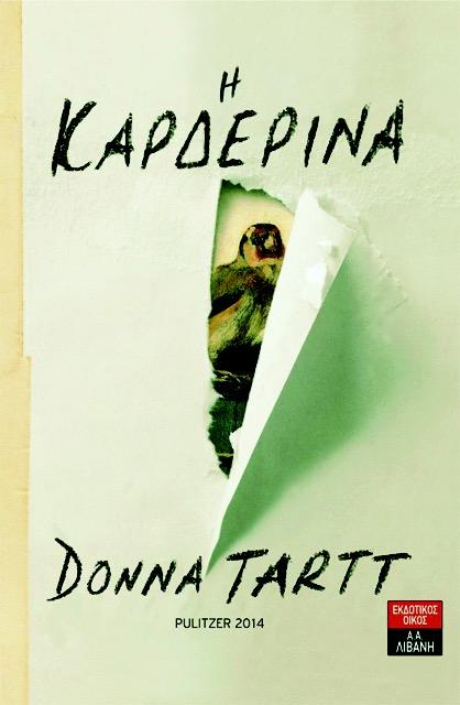 """Διαβασαμε: """"Η Καρδερινα"""" της Donna Tartt"""