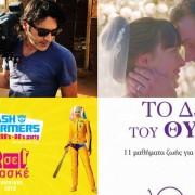 Το Savoir Ville επιλέγει τα highlights της εβδομάδας