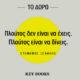 """33 πράγματα που μας έμαθε """"Το δώρο"""" του Στέφανου Ξενάκη"""