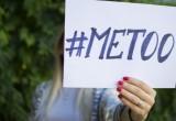 Οι #Metoo εμπειρίες δυστυχώς είναι χιλιάδες